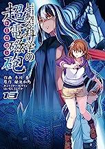 表紙: とある魔術の禁書目録外伝 とある科学の超電磁砲(13) (電撃コミックス) | 鎌池 和馬