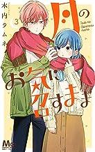 月のお気に召すまま 3 (マーガレットコミックス)