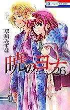 暁のヨナ 26 (花とゆめコミックス)