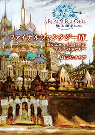 ファイナルファンタジーXIV 新生エオルゼア冒険記 -英雄の卵たち- (ファミ通BOOKS)