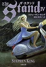 表紙: ザ・スタンド(4) (文春文庫)   深町眞理子