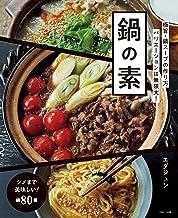表紙: 鍋の素 極旨・鍋スープの作り方 バリエーションは無限大!   エダジュン