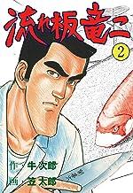 表紙: 流れ板 竜二2 | 笠太郎