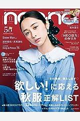 non-no (ノンノ) 2021年11月号 [雑誌] Kindle版