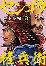 表紙: センゴク権兵衛(8) (ヤングマガジンコミックス)   宮下英樹