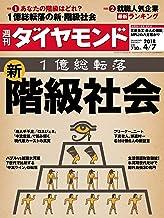 週刊ダイヤモンド 2018年4/7号 [雑誌]