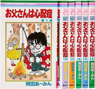お父さんは心配症 全6巻 完結セット (りぼんマスコットコミックス)...