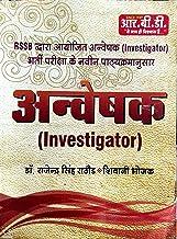 RBD ANVESHAK ( Investigator) 2020
