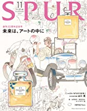 SPUR (シュプール) 2021年11月号 [雑誌]