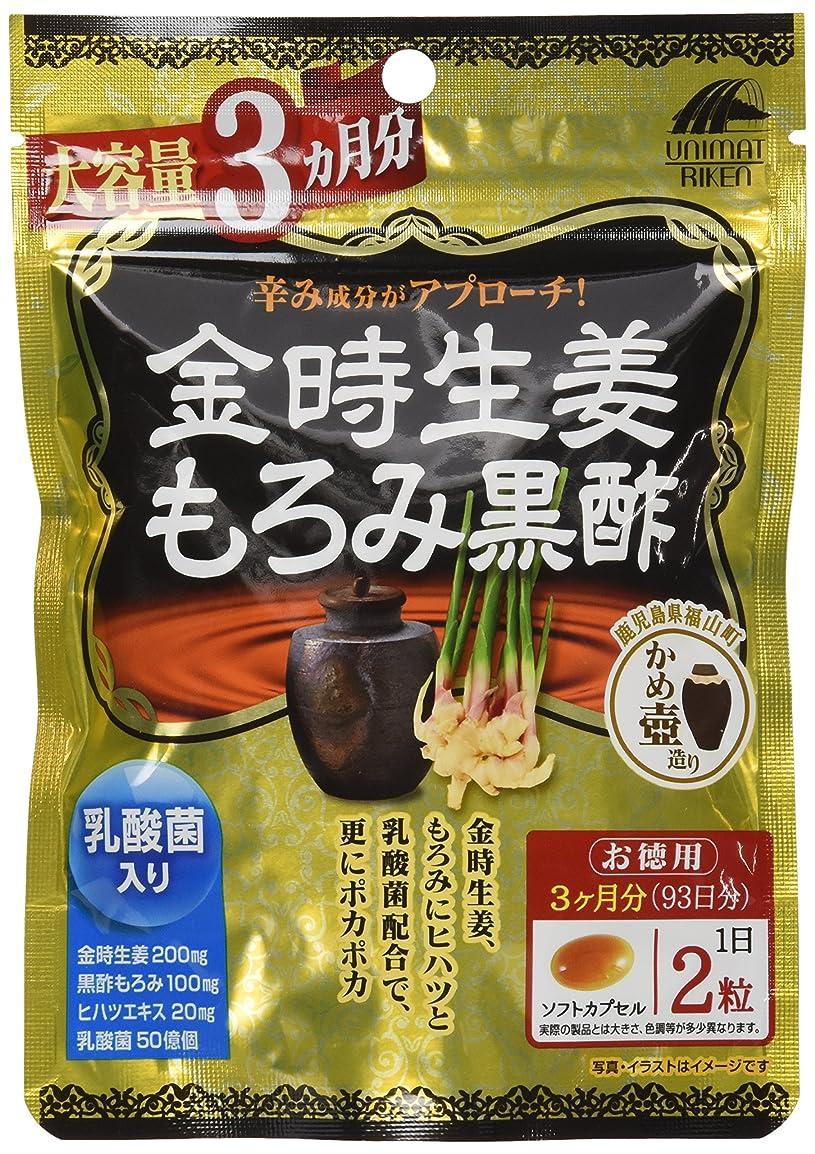刺激する望むドロップユニマットリケン 金時生姜もろみ黒酢 大容量3ヶ月分 101.37g(545mg×186粒)