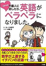 表紙: ステキな外国人に恋したら英語がペラペラになりました。   佐藤 政