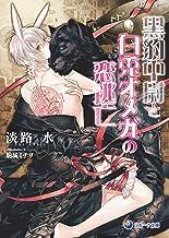表紙: 黒豹中尉と白兎オメガの恋逃亡 (ラルーナ文庫)   淡路 水