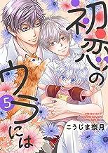 初恋のウラには【単話版】5 (花音コミックス)