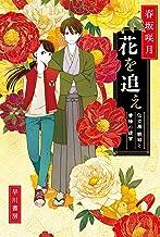 表紙: 花を追え 仕立屋・琥珀と着物の迷宮 (ハヤカワ文庫JA) | 春坂 咲月