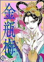 表紙: まんがグリム童話 金瓶梅 (35) | 竹崎真実