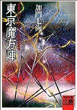 表紙: 東京魔方陣 (河出文庫) | 加門七海