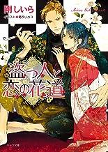 表紙: 盗っ人と恋の花道 (キャラ文庫) | 葛西リカコ