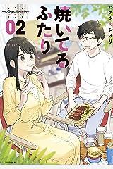焼いてるふたり(2) (モーニングコミックス) Kindle版