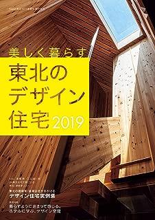美しく暮らす 東北のデザイン住宅2019