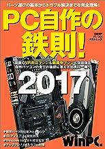 表紙: PC自作の鉄則! 2017 | SPOOL(宮川 泰明)