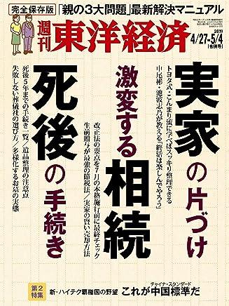 週刊東洋経済 2019年4/27-5/4合併号 [雑誌]