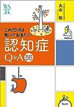 表紙: これだけは知っておきたい認知症 Q&A 55 (ウェッジ選書) | 丸山 敬