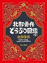 表紙: 北野勇作どうぶつ図鑑(全)   北野 勇作