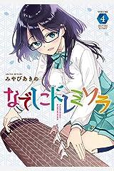 なでしこドレミソラ 4巻 (まんがタイムKRコミックス) Kindle版