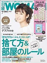 表紙: 日経ウーマン 2019年7月号 [雑誌] | 日経ウーマン