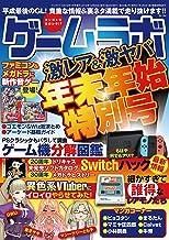 表紙: ゲームラボ 年末年始特別号 [雑誌]   ゲームラボ編集部