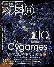 週刊ファミ通 2021年5月27日号【アクセスコード付き】 [雑誌]