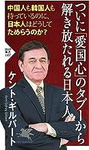 表紙: ついに「愛国心」のタブーから解き放たれる日本人 (PHP新書) | ケント・ギルバート