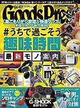 GoodsPress (グッズプレス) 2020年 07月号 [雑誌]