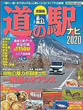表紙: アクティブライフ・シリーズ020 全国版 道の駅ナビ2020 (CARTOP MOOK) | 交通タイムス社