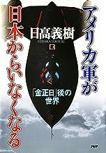 表紙: アメリカ軍が日本からいなくなる 「金正日」後の世界 | 日高 義樹