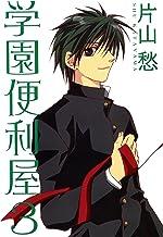 学園便利屋(3) (ウィングス・コミックス)