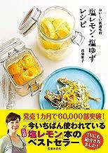 表紙: おいしい新調味料 塩レモン・塩ゆずレシピ(池田書店) | 高橋 雅子