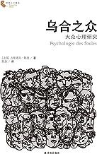 乌合之众:大众心理研究(法语直译未删减版,独家收录《论自愿为奴》) (译林人文精选)