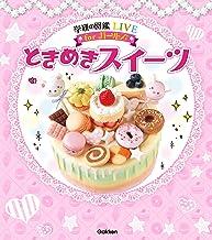 表紙: ときめきスイーツ (学研の図鑑LIVEforガールズ) | 東京製菓学校