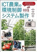 表紙: ICT農業の環境制御システム製作:自分でできる「ハウスの見える化」 | 中野 明正