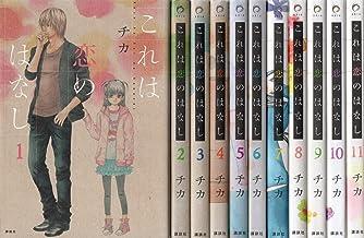 これは恋のはなし コミック 全11巻完結セット (KCx ARIA)