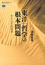 「東洋」哲学の根本問題 あるいは井筒俊彦 (講談社選書メチエ)