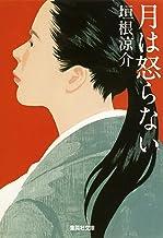 表紙: 月は怒らない (集英社文庫) | 垣根涼介