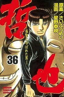 哲也~雀聖と呼ばれた男~(36) (週刊少年マガジンコミックス)