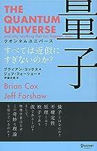 表紙: クオンタムユニバース 量子 すべては近似にすぎないのか? | ブライアン・コックス