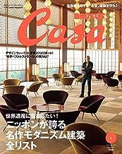 表紙: Casa BRUTUS(カーサ ブルータス) 2015年 1月号 [ニッポンが誇る名作モダニズム建築全リスト] [雑誌]   カーサブルータス編集部