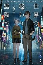 表紙: 世界の終わりの壁際で (ハヤカワ文庫JA) | 吉田 エン