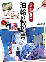 表紙: イチバン親切な油絵の教科書 | 上田耕造
