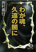 表紙: わが魂、久遠の闇に (徳間文庫) | 西村寿行