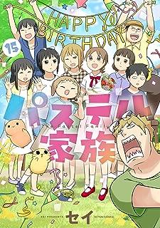 パステル家族 15【フルカラー・電子書籍版限定特典付】 (comico)